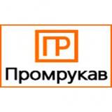 Промрукав