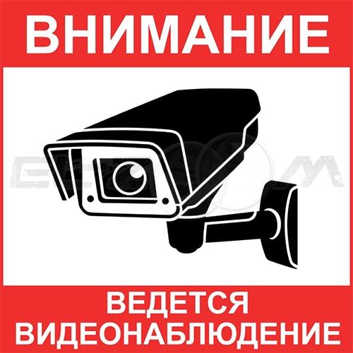 """Наклейка """"Внимание, ведётся видеонаблюдение"""" 100x100мм"""