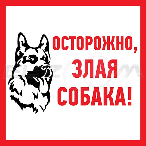 "Наклейка ""Злая собака"" 200x200мм"