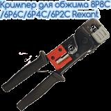 Кримпер для обжима 8P8C / 6P6C / 6P4C / 6P2C Rexant