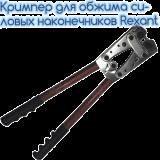 Кримпер Rexant для обжима силовых наконечников