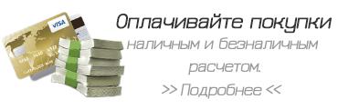 Способы оплаты заказов